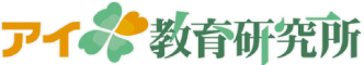 NPO法人 アイ教育研究所